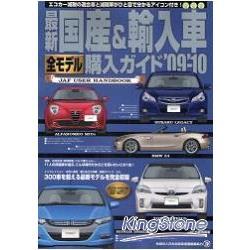 最新國與進口車全車系購買指南2009-2010年版