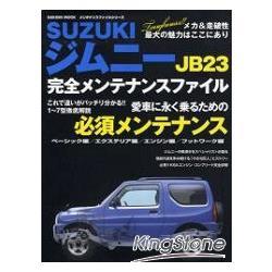 SUZUKI JimnyJB23完全保存檔案