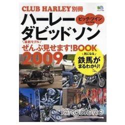 Harley-Davidson 最新款完全圖鑑2009年版