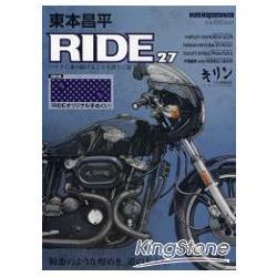 東本昌平RIDE Vol.27