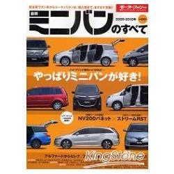 最新迷你minivan大全 2009-10年版