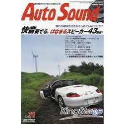 Auto Sound  Vol.71