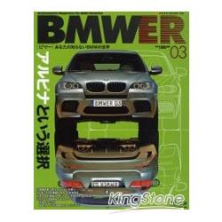 BMWER-你所不知道的BMW世界Vol.3