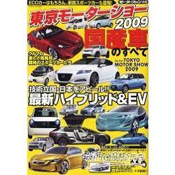 東京車展-日本國產車特集 2009年版