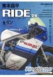 東本昌平RIDE Vol.29