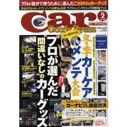 Car Goods Press Vol.58