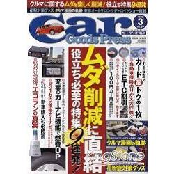Car Goods Press Vol.59