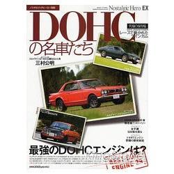 DOHC雙凸輪軸引擎名車車款集