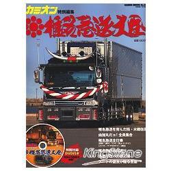 椎名快遞大全-日本最頂尖卡車公司年史