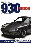 I LOVE Porsche 930