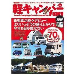輕型露營房車fan Vol.6