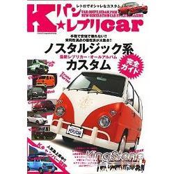 KBAN.REPLIcar Vol.1-懷舊時髦復刻版箱型車