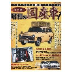 昭和時期日本國產車Vol.1復刻版