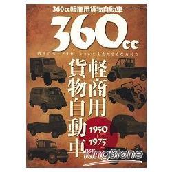360cc 輕型商用貨車 1950-1975