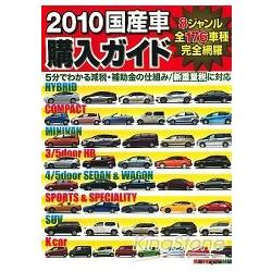 國產車購買指南 2010
