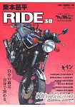 東本昌平 RIDE Vol.38