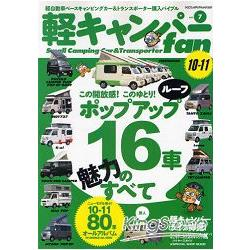 輕型露營房車fan Vol.7