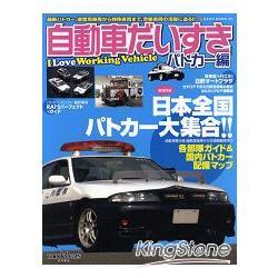 日本全國警用巡邏車特集