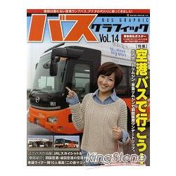 BUS GRAPHIC Vol.14