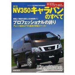 新型NV350露營車大全