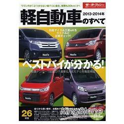 輕型汽車情報大全  2013-2014年版