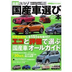最新國產車選購指南 2014年版