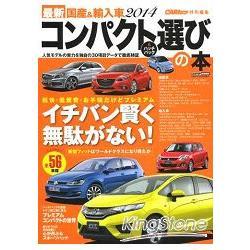 最新國產與進口車-小型車與掀背車款選購指南 2014年版