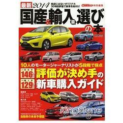 最新國產&進口車選購指南 2014年版