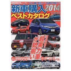 新車購買最佳情報指南 2014年版