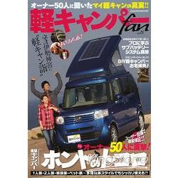輕型露營房車fan Vol.15