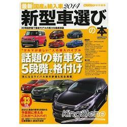 最新日本國產車與進口車新型車選購指南  2014年版