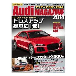 Audi MAGAZINE 2014年完全保存版