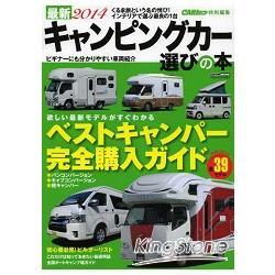 最新露營車選購指南 2014年版