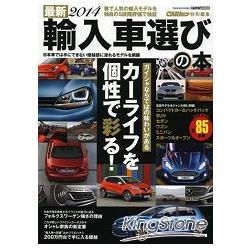 最新進口車選購指南 2014年版