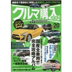 汽車新車購買指南 Vol.20