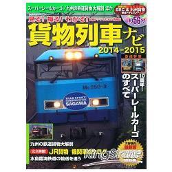 貨物列車NAVI 2014-2015年版附DVD