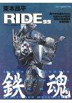 東本昌平RIDE Vol.99