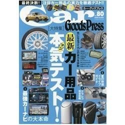 Car Goods Press Vol.80