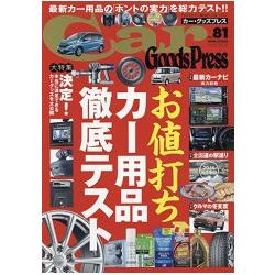 Car Goods Press Vol.81