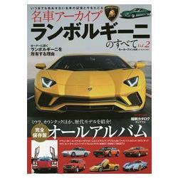 名車檔案-藍寶堅尼大全 Vol.2