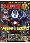 Young Machine 4月號2017附DVD