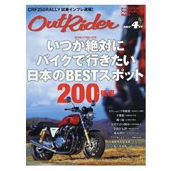 OutRider 4月號2017