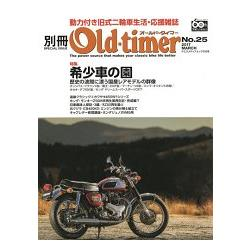 別冊Old-timer Vol.25(2017年3月號)
