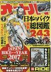Auto Bike 7月號2017