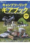 露營旅行工具書