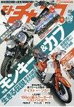 moto champ 8月號2017附MONKEY/CUB雙面寫真海報