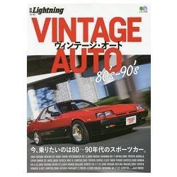 別冊 Lightning Vol.169 80-90年跑車情報解說