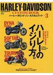Harley-Davidson哈雷機車改造情報 Vol.3