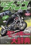 moto champ 9月號2017