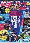 moto champ 11月號2017